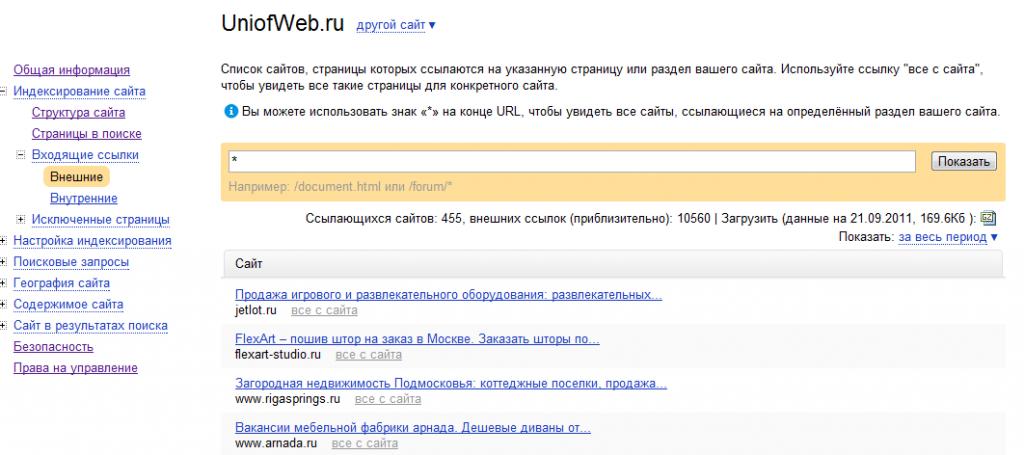 Как сделать чтобы мой сайт находили в поисковиках