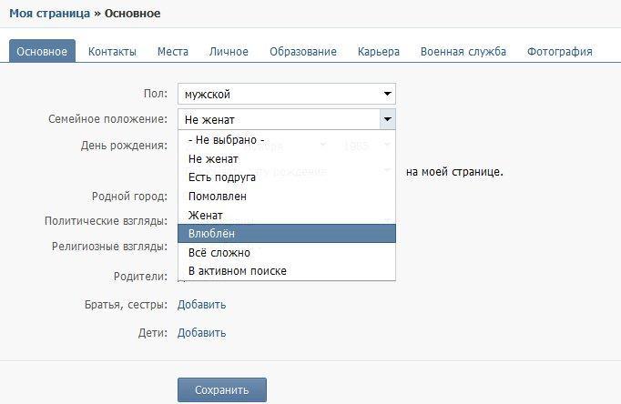 ВКонтакте предоставляет возможность изменить